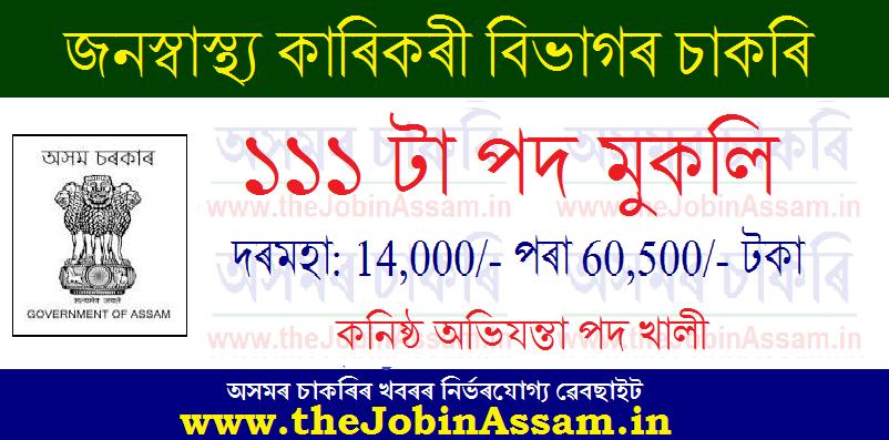 Public Health Engineering (PHE) Department, Assam