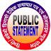 कृषि बीज भण्डारों पर पर्याप्त मात्रा में बीज उपलब्ध#Public Statement