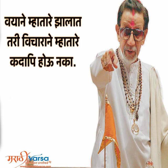 Balasaheb Thackeray Thought in Marathi