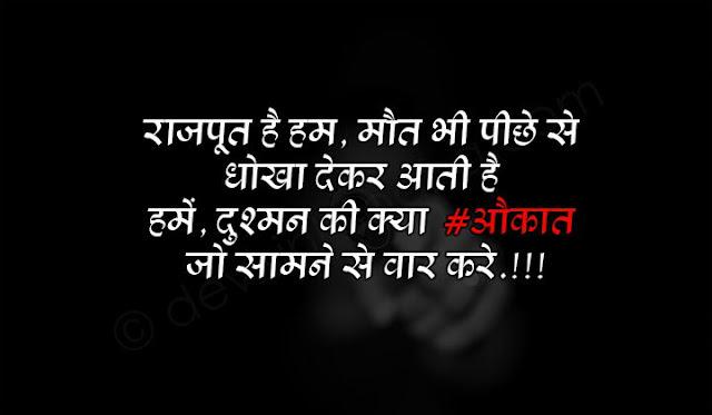 rajput status with emoji