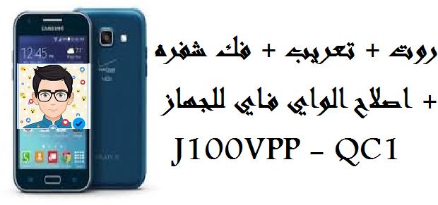 الروم الوكالة مع الروت + تعريب + فك شفره + اصلاح الواي فاي للجهاز J100VPP - QC1