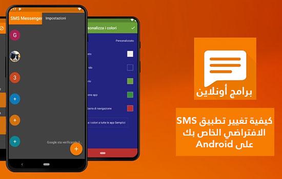 كيفية تغيير تطبيق SMS الافتراضي الخاص بك على Android