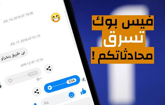 شركة فيسبوك تعترف بأنها تتجس علي رسائل  مستخدميها من خلال تطبيقها فيسبوك ماسنحر facebook messenger