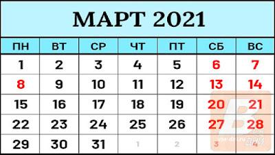 сокращенный день или нет в 2021 году