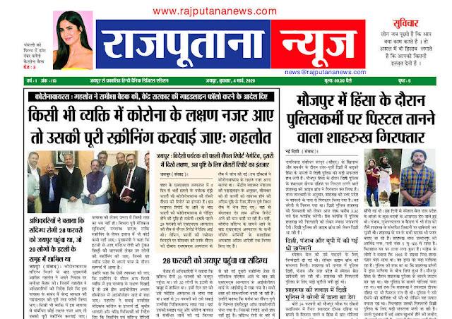rajputana news e-paper 4 March 2020 Daily Digital Edition