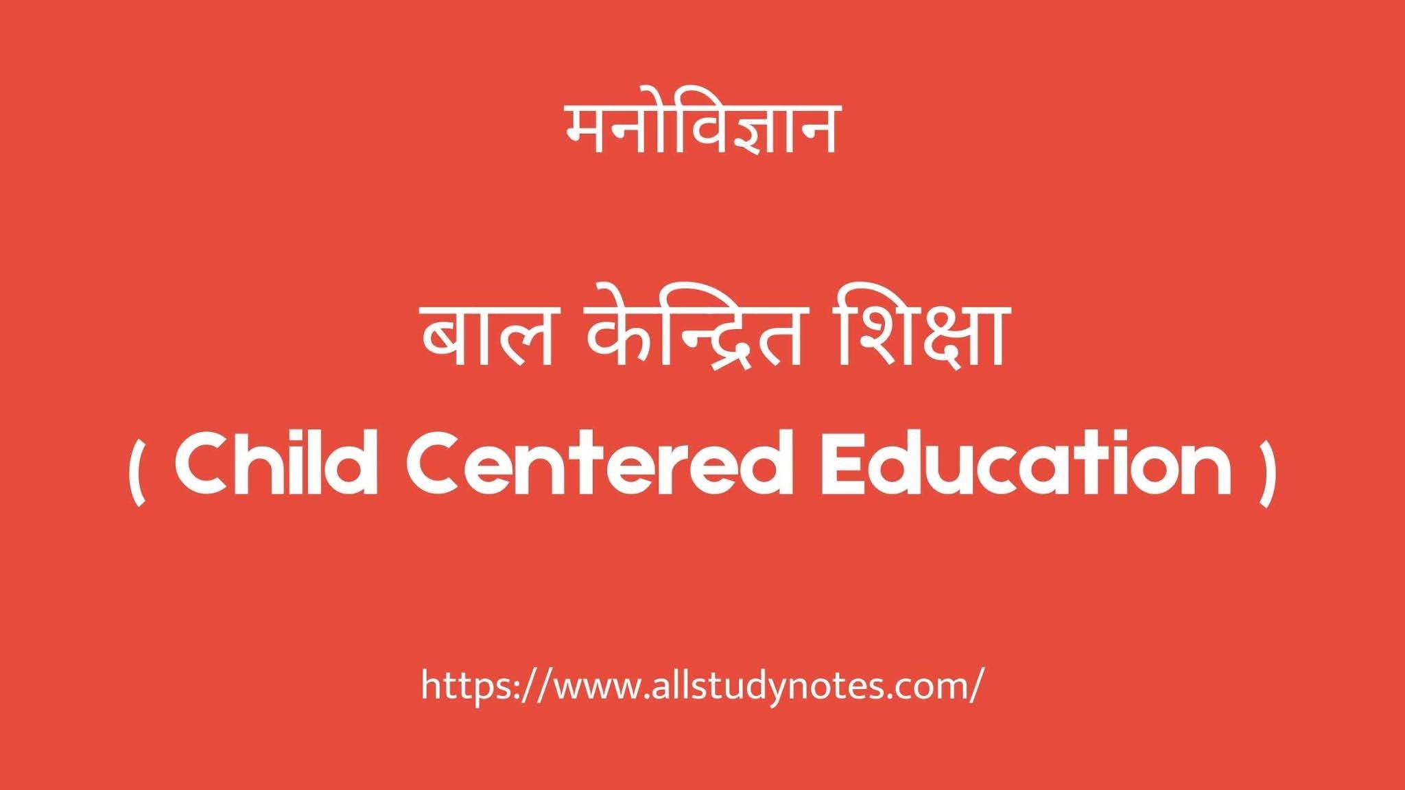 बाल केन्द्रित शिक्षा