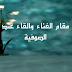 - مقام الفناء والبقاء عند الصوفية