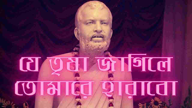 Je trisha jagile tomare harabo lyrics in bengali ( যে তৃষা জাগিলে তোমারে )