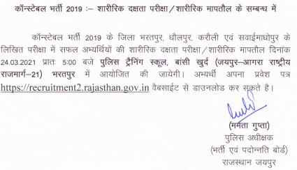 Rajasthan Police Constable PET Admit card notice