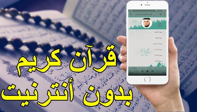 تطبيق القرآن الكريم بالصوت وبدون أنترنيت 2019