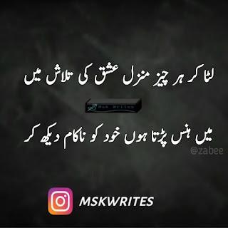 Shayari On Mohabbat