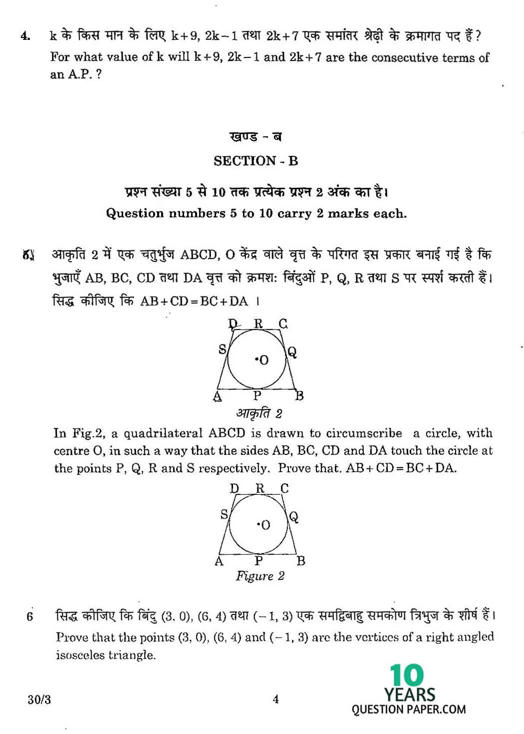 Maths Question Paper For Class 10th Cbse