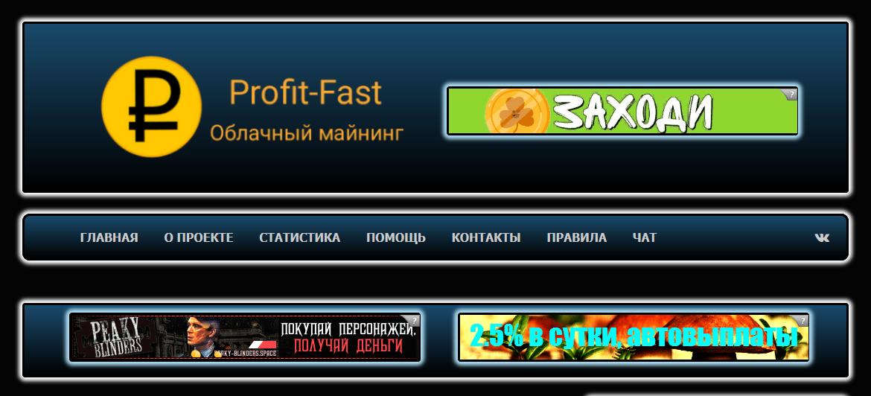Мошеннический сайт profit-fast.ru – Отзывы, развод, платит или лохотрон?