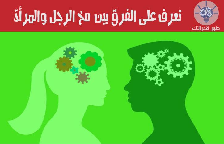 الفرق بين مخ الرجل والمرأة