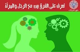 تعرف على الفرق بين مخ الرجل والمرأة