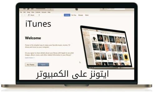 تحميل ايتونز للحاسوب برابط مباشر من ميديا فاير