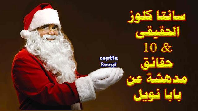 سانتا كلوز الحقيقي و10 حقائق مدهشة عنه | ما لا تعرفه عن بابا نويل ! | خدعوك فقالوا!