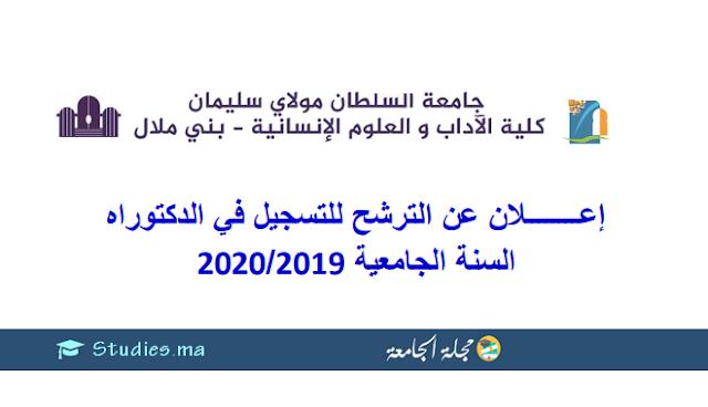 إعلان فتح باب الترشح لولوج سلك الدكتوراه بكلية االآداب و العلوم الإنسانية بني ملال 2019-2020