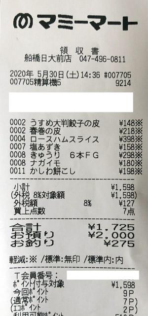 マミーマート 船橋日大前店 2020/5/30 のレシート