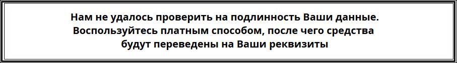 Бюро Денежных Переводов Лохотрон