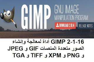 GIMP 2-1-16 أداة لمعالجة وإنشاء الصور متعددة المنصات GIF و JPEG و PNG و XPM و TIFF و TGA