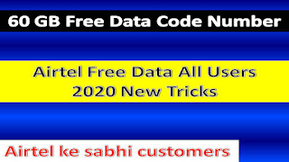 Airtel Free Data Code 2021-22 Airtel Free Data Offer 2021, Airtel Free Data Code 2021-22  Airtel Free Data Offer How can I get 1 GB loan in airtel How can I get 2 GB data in 4g How to get airtel 10gb 4g data for free How can I get 30 GB free airtel data Airtel-Free-Data-Code-2020 Airtel Free Data Offer Airtel free 10gb data  Airtel free data tricks Airtel par free data kaise paye Airtel me free data kaise paye how to get free data on airtel how can I get free data on airtel