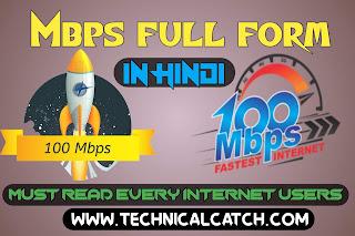 Full form of Mbps और Mbps full form