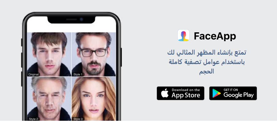 تحميل برنامج فيس اب FaceApp