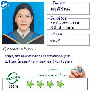 ครูพี่รัตน์ (ID : 13740) สอนวิชาวิทยาศาสตร์ ที่ชลบุรี