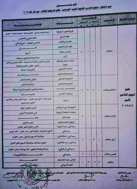 جدول امتحانات الدور الثاني جميع التخصصات لدبلوم الثلاث سنوات 2017 بالصور