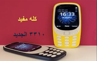 مواصفات نوكيا 3310 الحديثة وخصائصها المميزة