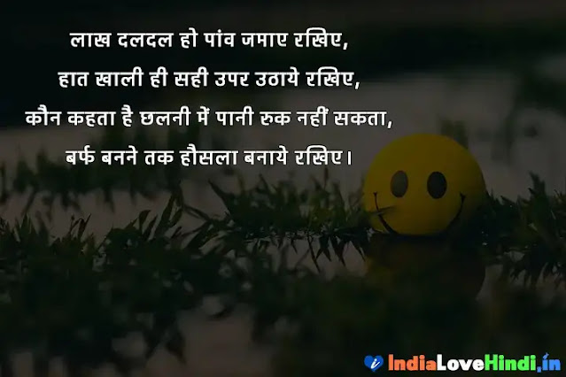 motivational messages in hindi