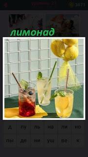 655 слов на столе стоят три стакана с разным лимонадом 21 уровень
