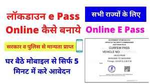 लॉकडाउन ई-पास हेतु ऑनलाइन पंजीकरण करें (सभी राज्यों के लिए)