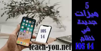 5 ميزات جديدة في نظام  iOS 14