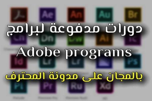 سارع للإستفادة من دورات مدفوعة بالمجان لجميع برامج Adobe (الفترة محدودة)