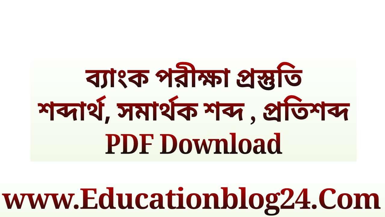 ব্যাংক পরীক্ষা প্রস্তুতি : শব্দার্থ, সমার্থক শব্দ , প্রতিশব্দ PDF Download