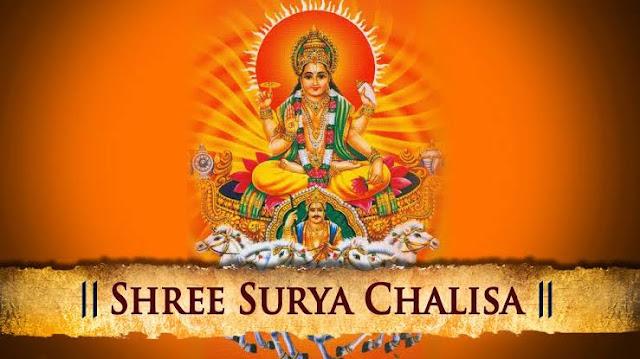 sri surya dev chalisa,Surya Chalisa ,Shri Surya Dev Chalisa in Hindi,Shri Surya Chalisa