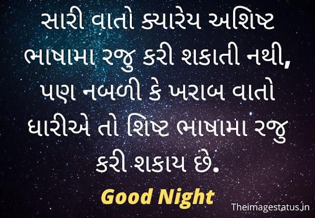 Good night Gujarati Images
