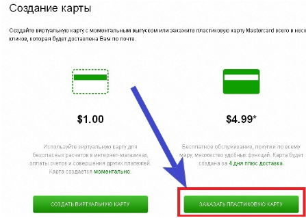 Карта Advanced Cash 1