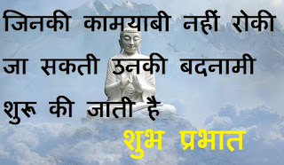 buddha good morning quotes in hindi