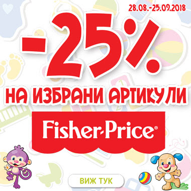 Fisher Price -25%