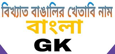 বিখ্যাত বাঙালির খেতাবি নাম [ Bangla GK Quiz Knowledge ]