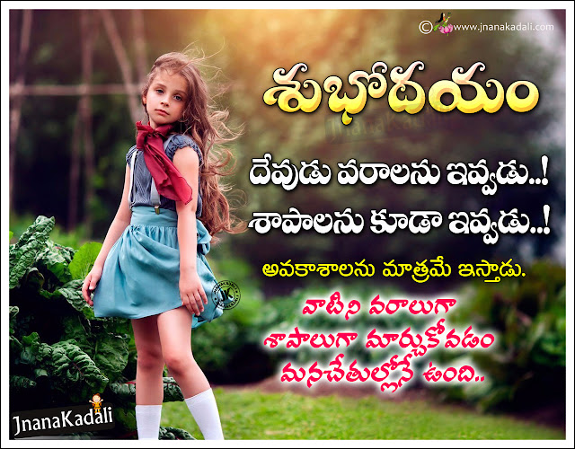 telugu quotes, good morning quotes in telugu, subhodayam in telugu, best good morning in telugu