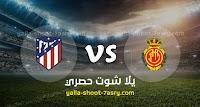 موعد مباراة اتلتيكو مدريد وريال مايوركا اليوم الاربعاء بتاريخ 25-09-2019 في الدوري الاسباني