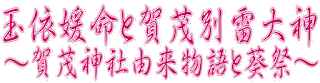 玉依媛命と賀茂別雷大神〜賀茂神社由来物語と葵祭