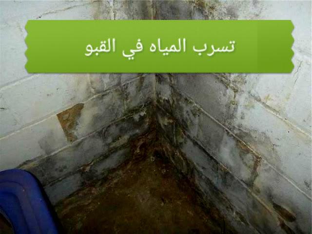 كيفية التعامل الصحيح مع مشكلة تسرب المياه في الأقبية والبدرومات؟