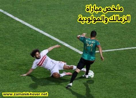 ملخص مباراة الزمالك ومولودية الجزائر في الجزائر