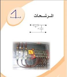 كتاب المرشحات الإلكترونية pdf  الإلكترونيات الضوئية