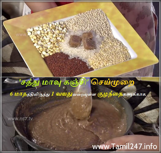 Sathu mavu kanji recipe in tamil satthu mavu kanji health sathu mavu kanji recipe in tamil satthu mavu kanji health benefits homemade health mix for 6 month to 1 year old babies forumfinder Images